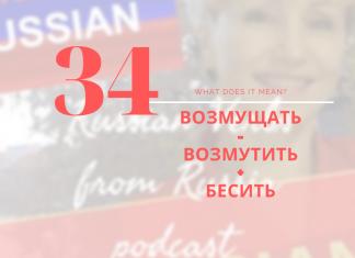 34-ВОЗМУЩАТЬ-ВОЗМУЩАТЬСЯ-БЕСИТЬ