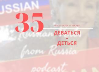 35-ДЕВАТЬСЯ-ДЕТЬСЯ