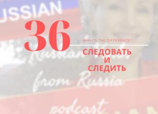 36-СЛЕДОВАТЬ-vs-СЛЕДИТЬ