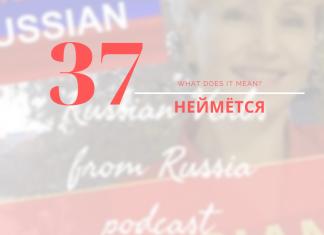 37-ему-неймется