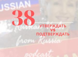 38-УТВЕРЖДАТЬ-ПОДТВЕРЖДАТЬ