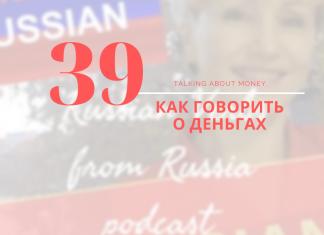 39-О-ДЕНЬГАХ