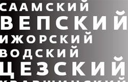 minority_languages