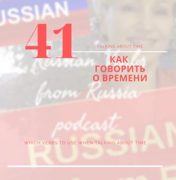 41-О-ВРЕМЕНИ