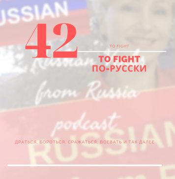 42-FIGHT-по-русски