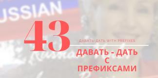 43-ДАТЬ+prefixes