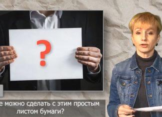 1 Sheet of Paper 8 Russian Verbs