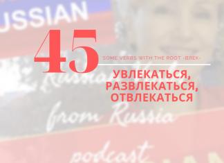 45-УВЛЕКАТЬСЯ-РАЗВЛЕКАТЬСЯ-ОТВЛЕКАТЬСЯ-ПРИВЛЕКАТЬ
