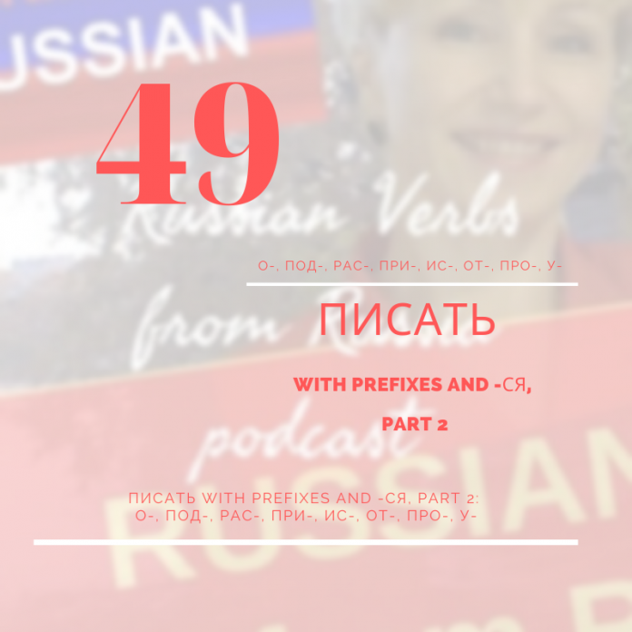 49-russian-verb-писать-with-prefixes