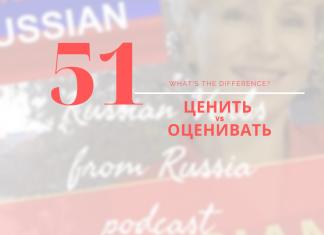 51-ценить-оценивать