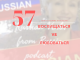 57-восхищаться-любоваться