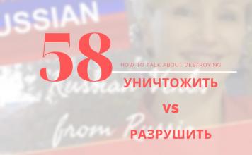 58-уничтожать-разрушать