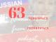63-появляться-проявляться