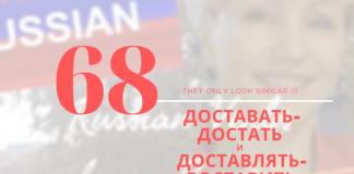 68-ДОСТАВАТЬ_ДОСТАВЛЯТЬ