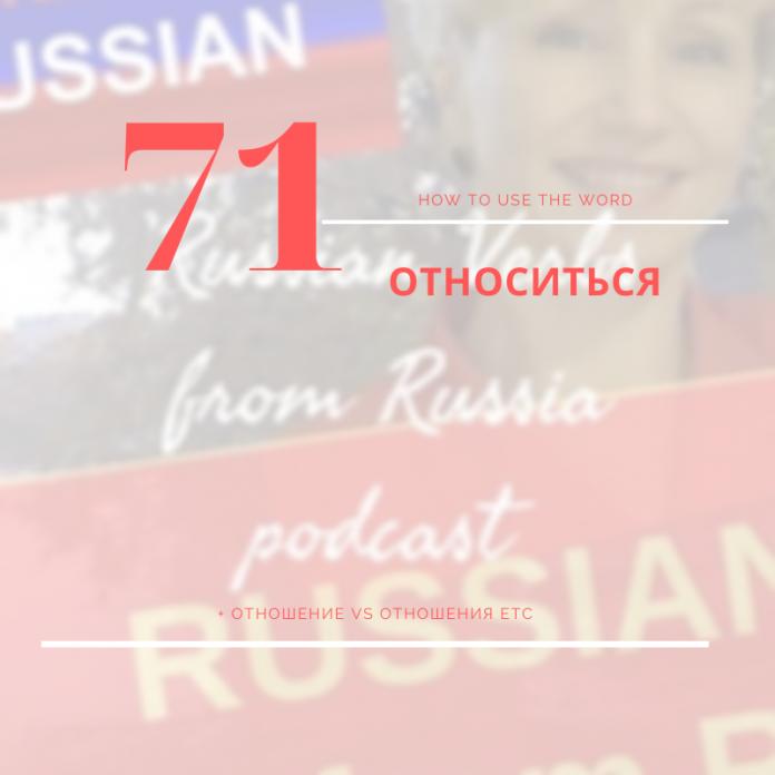 71-ОТНОСИТЬСЯ